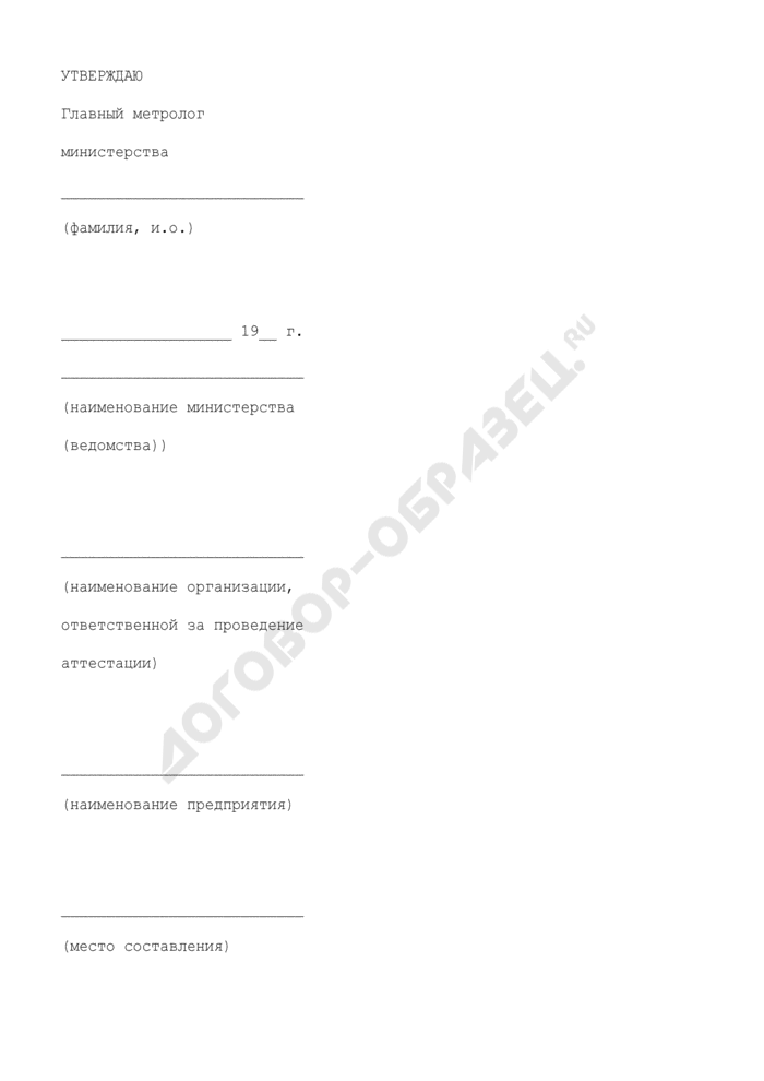 Акт о проведении аттестации аналитической лаборатории предприятия (рекомендуемая форма). Страница 1