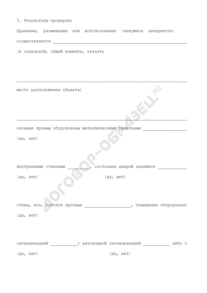 Акт о проверке объекта хранения или места размещения, использования оружия и патронов. Страница 3