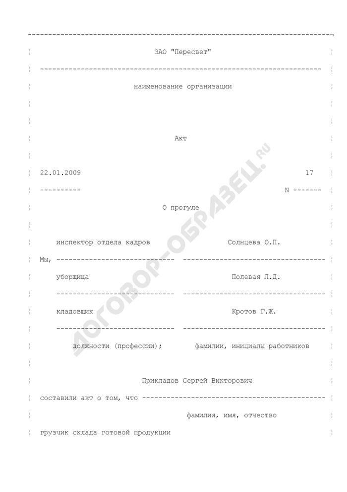 Акт о прогуле (примерный образец). Страница 1