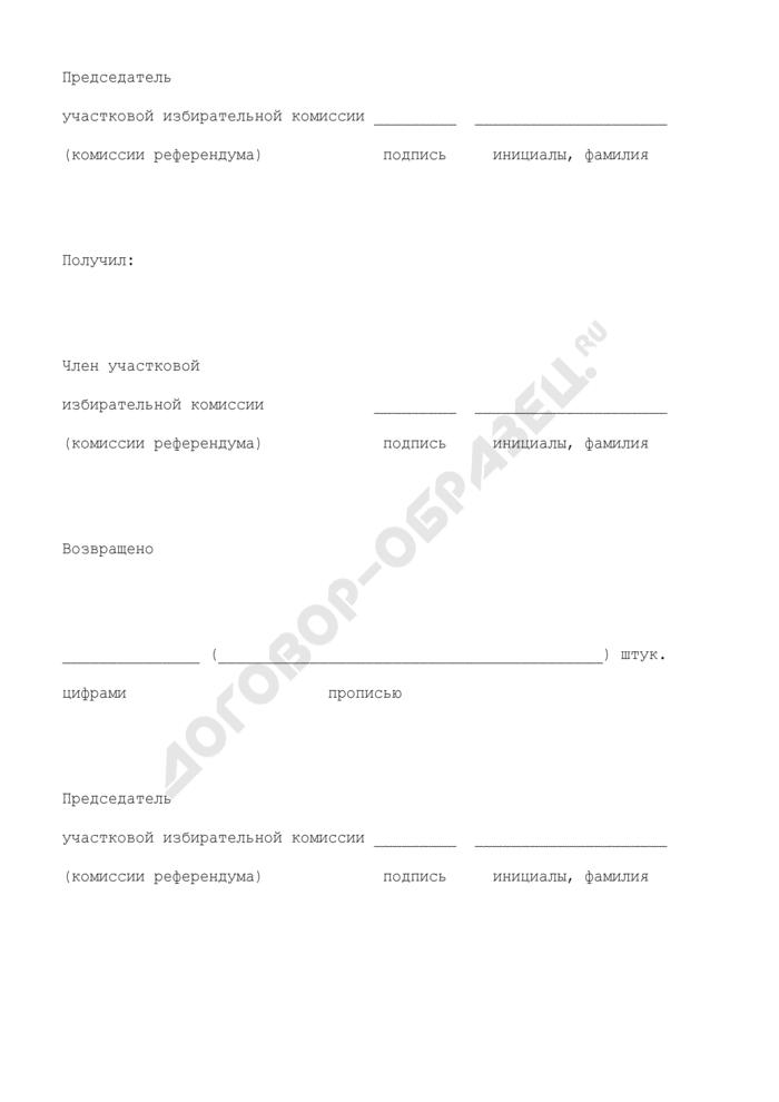 Акт выдачи бюллетеней для проведения тестирования с использованием комплексов обработки избирательных бюллетеней и тренировки на выборах и референдумах, проводимых на территории Российской Федерации. Страница 2