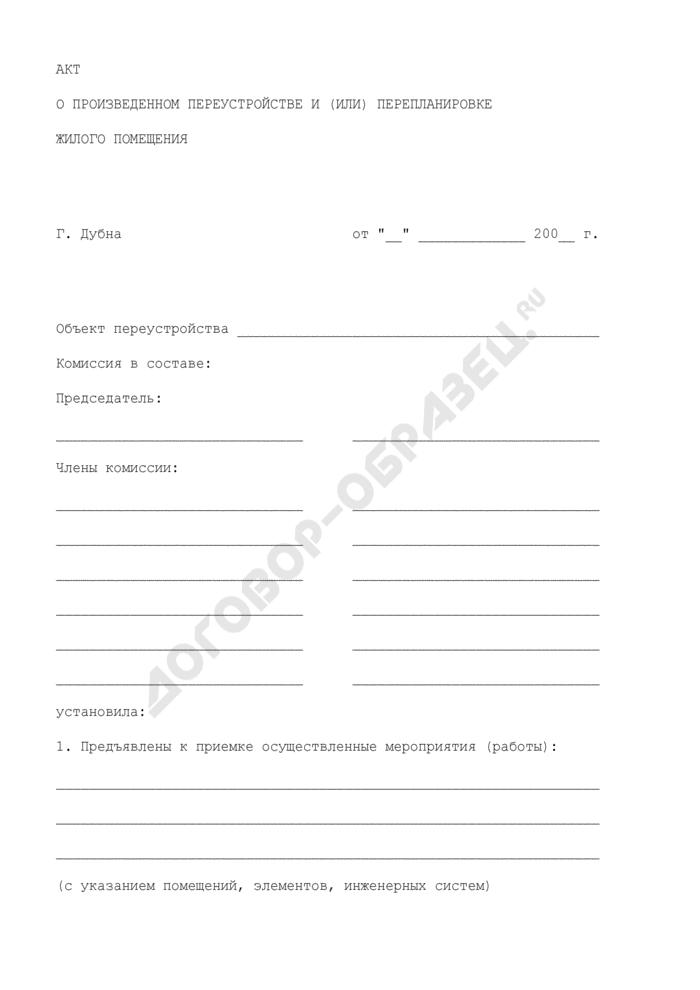 Акт о произведенном переустройстве и (или) перепланировке жилого помещения на территории г. Дубна Московской области. Страница 1