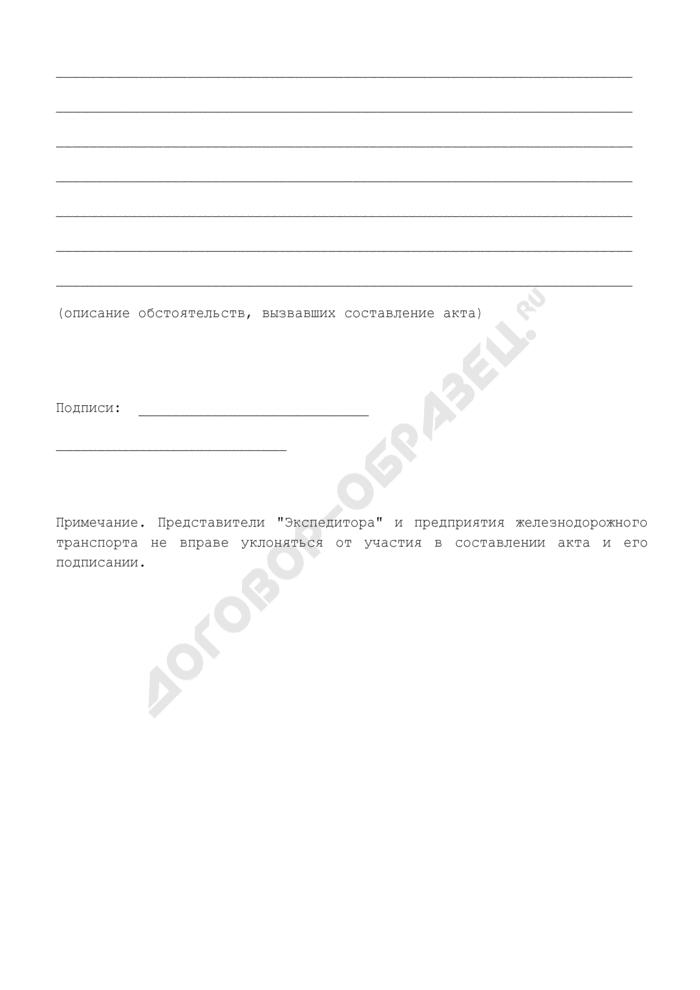 Акт о простоях грузчиков и подъемно-транспортных средств (приложение к примерному договору на выполнение централизованного вывоза (завоза) грузов с железнодорожных станций и погрузочно-разгрузочных работ на этих перевозках). Страница 2
