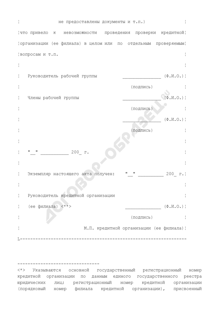 Акт о противодействии проведению проверки кредитной организации (ее филиала). Страница 3