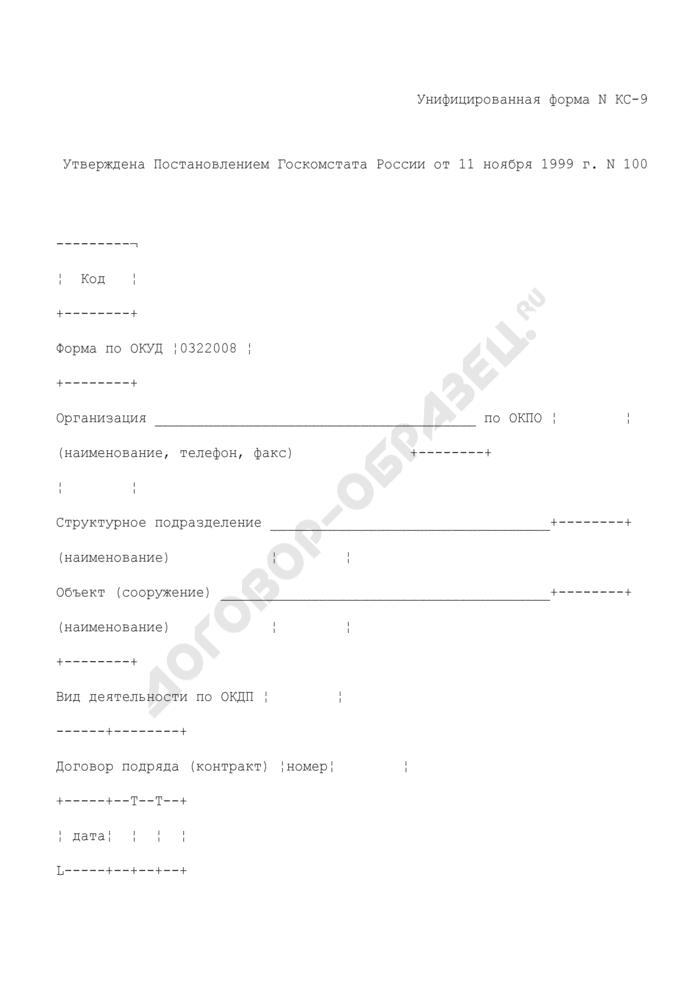 Акт о разборке временных (нетитульных) сооружений. Унифицированная форма N КС-9. Страница 1