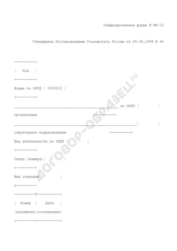 Акт о расходе товаров по партиям. Унифицированная форма N МХ-12. Страница 1