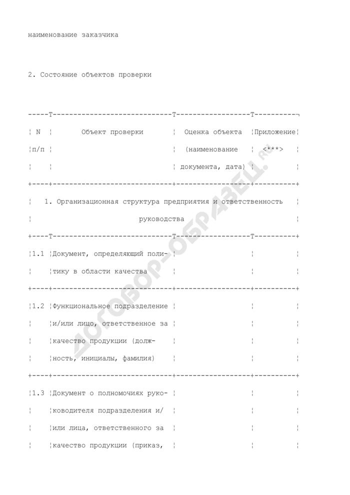 Акт о результатах анализа состояния производства продукции при сертификации в области пожарной безопасности в Российской Федерации. Форма N 8 (рекомендуемая). Страница 2