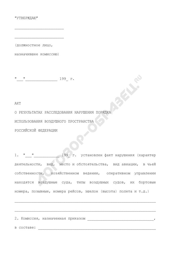 Акт о результатах расследования нарушения порядка использования воздушного пространства Российской Федерации. Страница 1