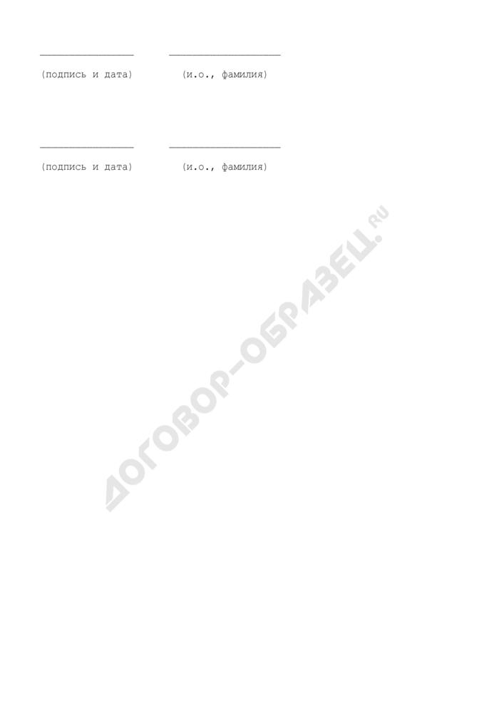 Акт о результатах расследования нарушения порядка использования воздушного пространства Российской Федерации. Страница 3