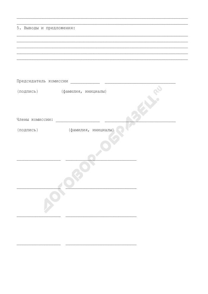 Акт о результатах оценки готовности органа по сертификации к проведению работ по сертификации в организациях. Страница 2