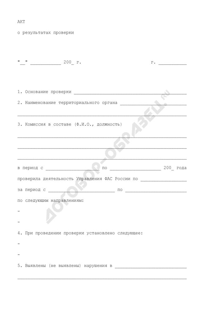 Акт о результатах проверки деятельности территориальных органов Федеральной антимонопольной службы. Страница 1