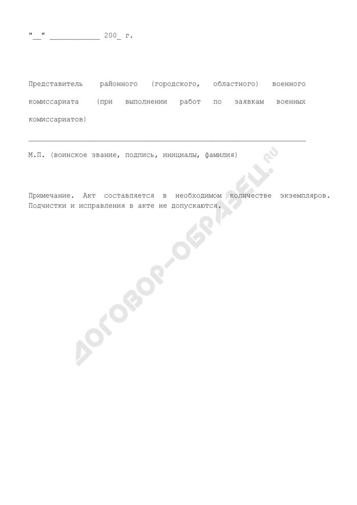 Акт о результатах выполненных работ по поиску и (или) обезвреживанию (уничтожению) взрывоопасных предметов. Страница 3
