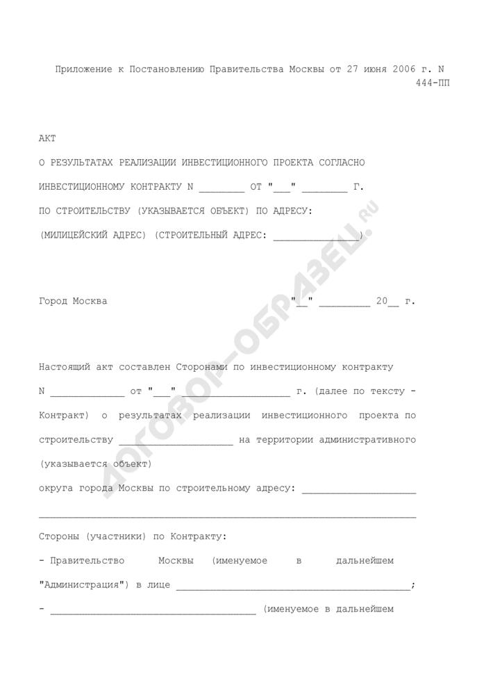 Акт о результатах реализации инвестиционного проекта согласно инвестиционному контракту по строительству на территории города Москвы. Страница 1