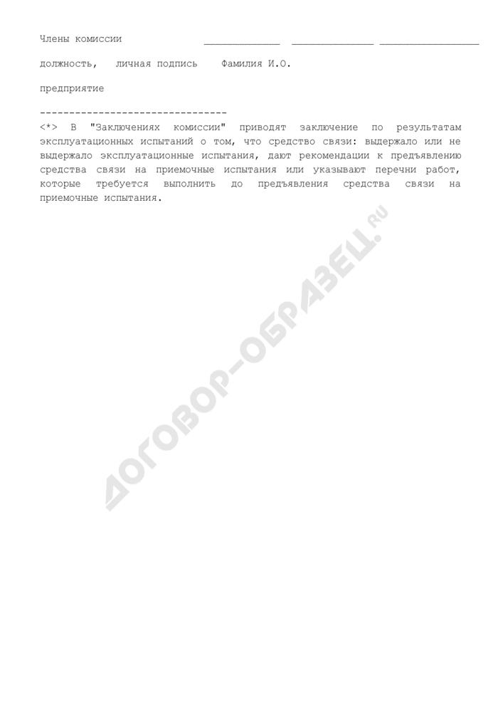 Акт о результатах эксплуатационных испытаний средств железнодорожной связи. Форма N 8. Страница 3