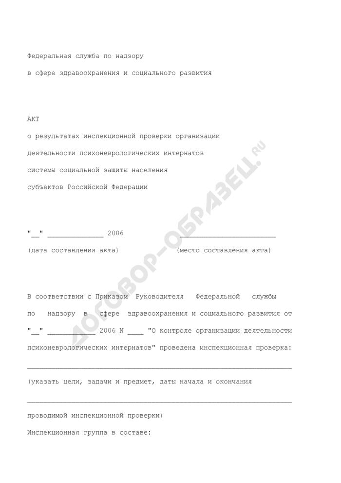 Акт о результатах инспекционной проверки организации деятельности психоневрологических интернатов системы социальной защиты населения субъектов Российской Федерации. Страница 1