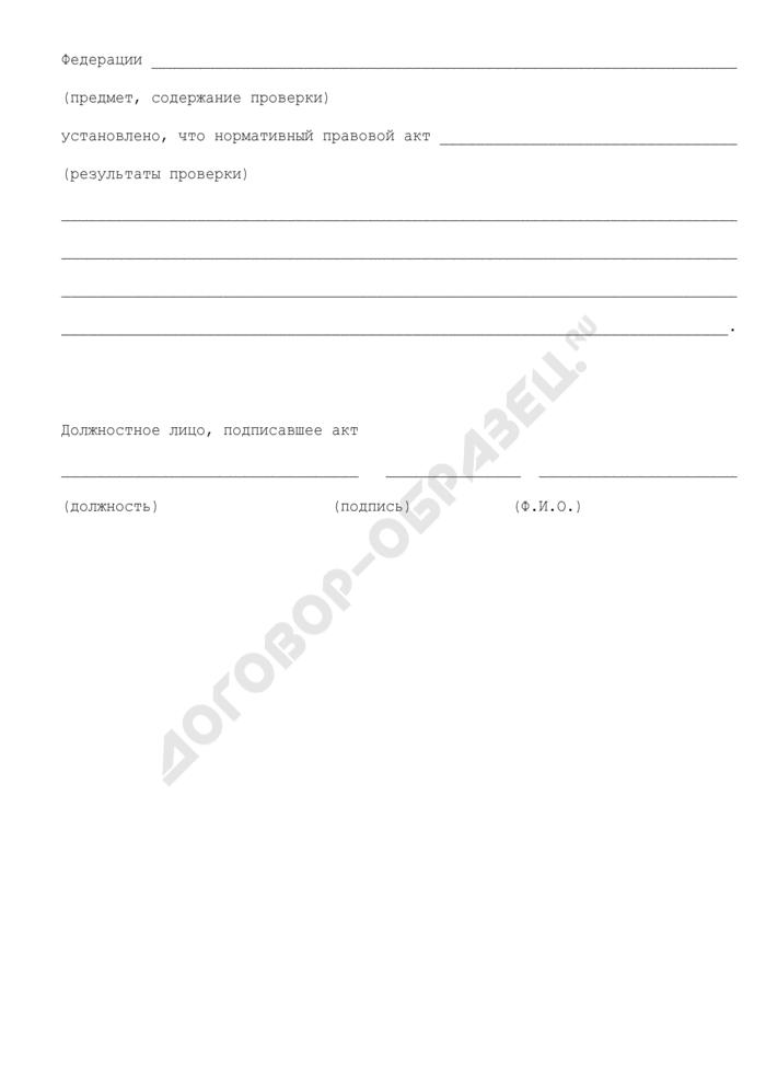 Акт о результатах проверки нормативного правового акта субъекта Российской Федерации на соответствие (несоответствие) нормам и положениям федерального законодательства по вопросам переданных полномочий Российской Федерации в области содействия занятости населения (образец). Страница 2