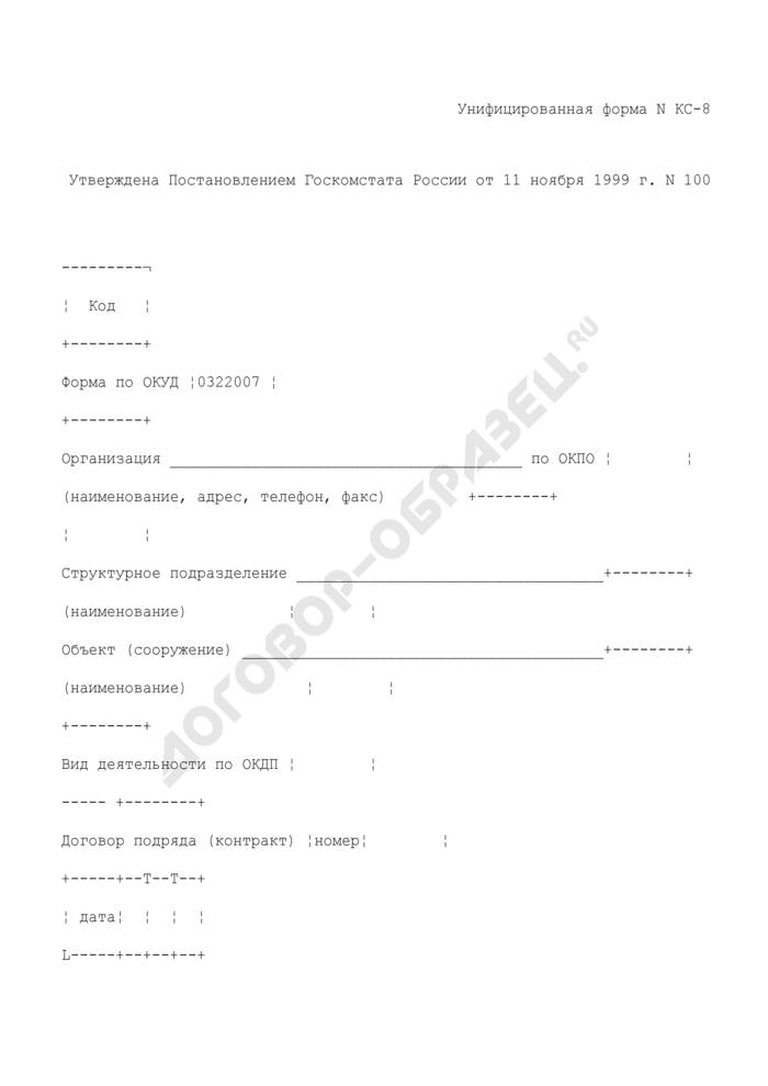 Акт о сдаче в эксплуатацию временного (нетитульного) сооружения. Унифицированная форма N КС-8. Страница 1