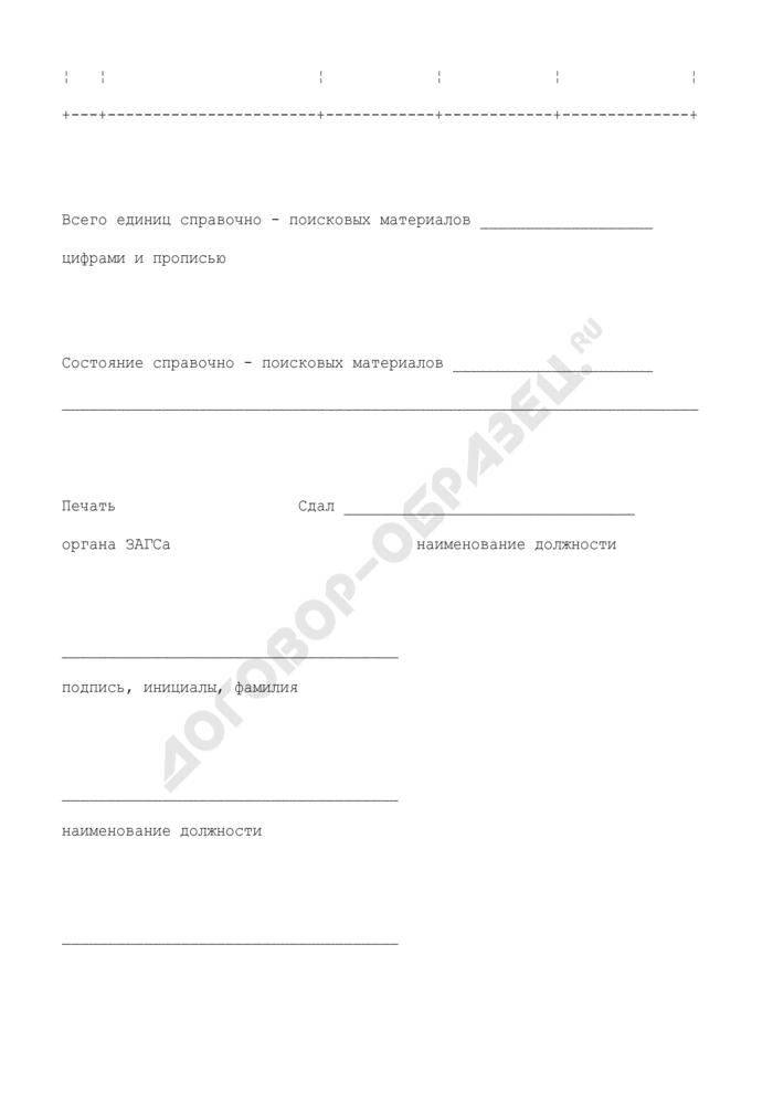 Акт о сдаче документов в государственный архив. Страница 3