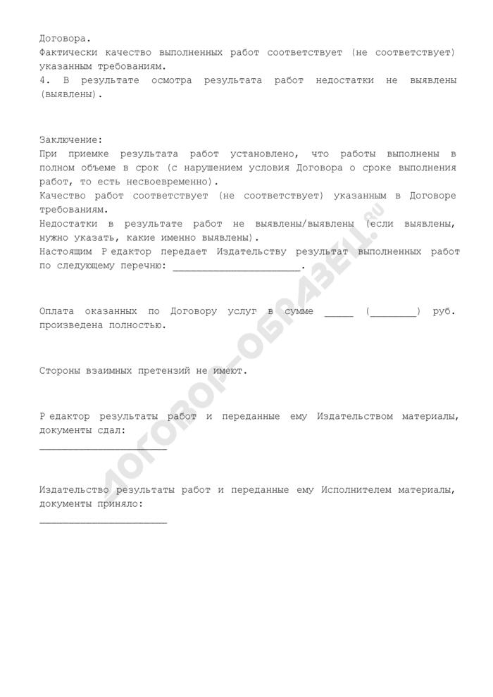 Акт о сдаче-приемке оказанных услуг (приложение к договору редактирования рукописи с внешним редактором). Страница 2