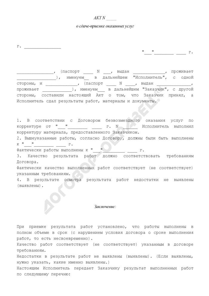 Акт о сдаче-приемке оказанных услуг (приложение к договору оказания услуг по корректированию произведения (расширенному; услуги оказываются лично и безвозмездно)). Страница 1