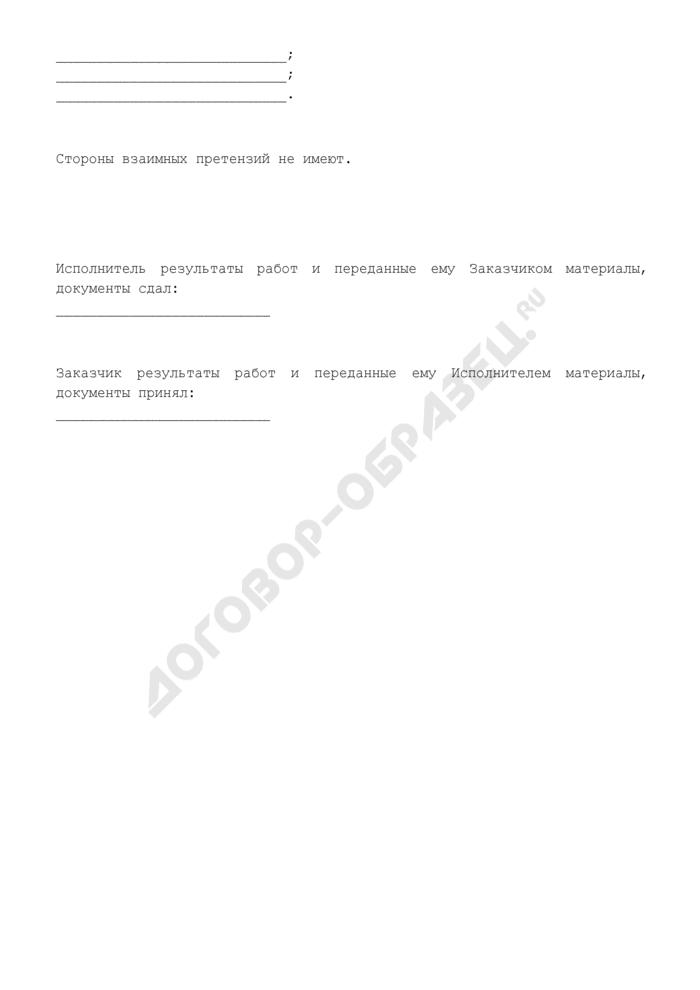 Акт о сдаче-приемке оказанных услуг (приложение к договору оказания услуг по корректированию произведения (расширенному; услуги оказываются лично и безвозмездно)). Страница 2