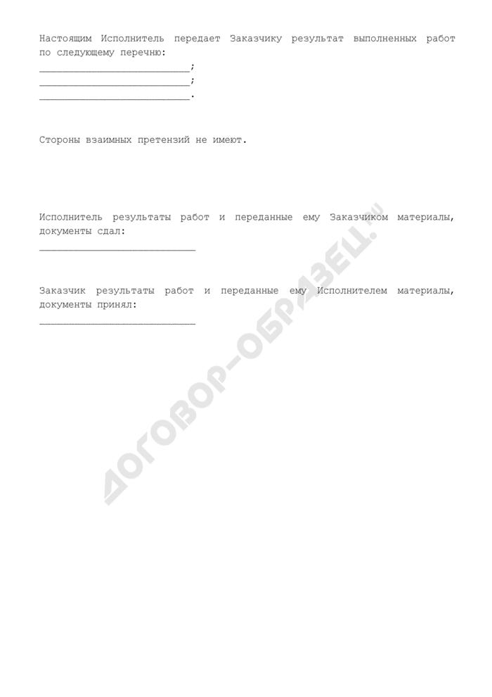 Акт о сдаче-приемке оказанных услуг (приложение к договору безвозмездного оказания услуг по корректированию произведения (расширенный; услуги оказываются безвозмездно и с привлечением третьих лиц)). Страница 2