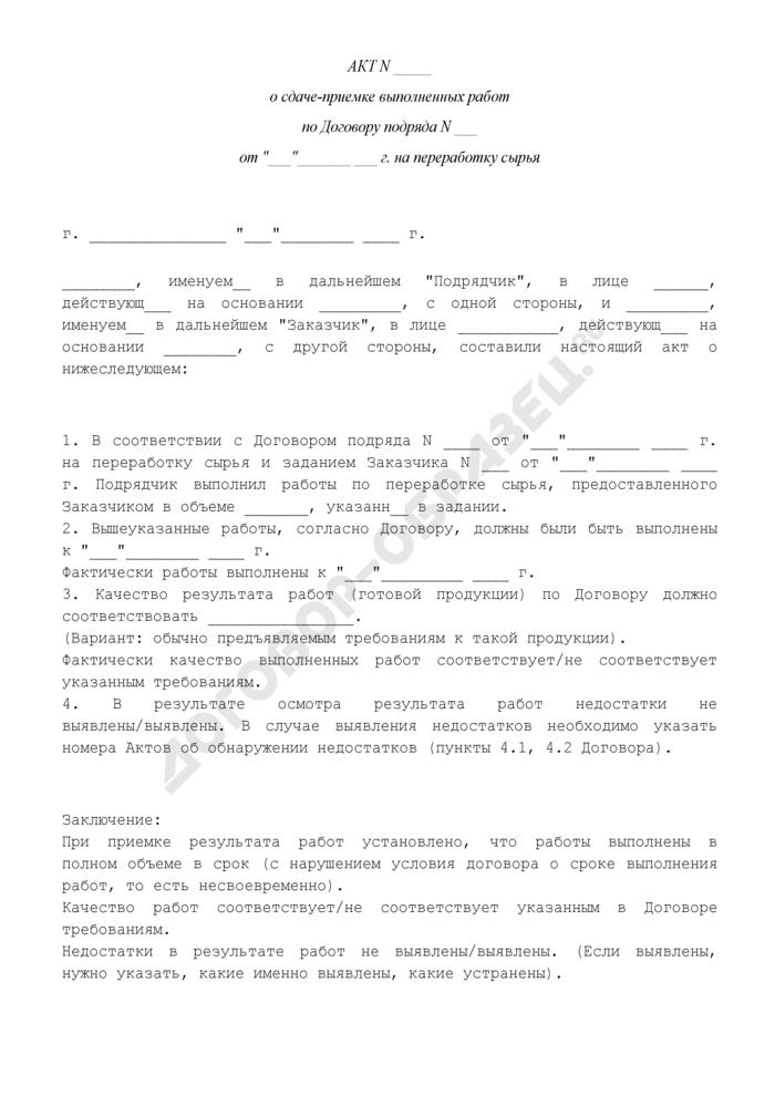 Акт о сдаче-приемке выполненных работ (приложение к договору подряда на переработку сырья). Страница 1