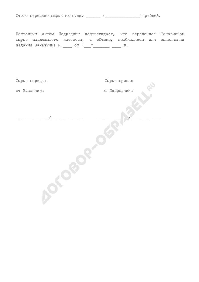 Акт о сдаче-приемке сырья для выполнения работ (приложение к договору подряда на переработку сырья). Страница 2