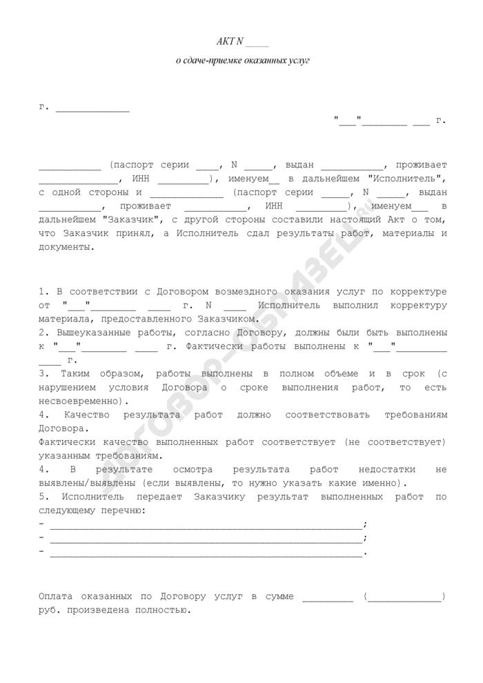 Акт о сдаче-приемке оказанных услуг (приложение к договору возмездного оказания услуг по корректуре). Страница 1
