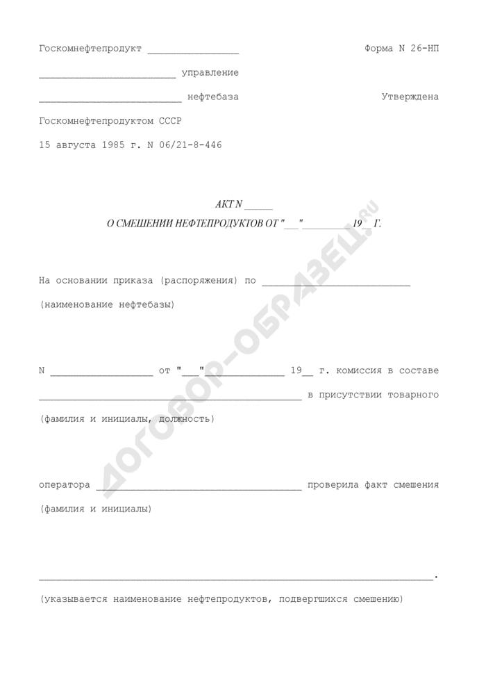 Акт о смешении нефтепродуктов. Форма N 26-НП. Страница 1