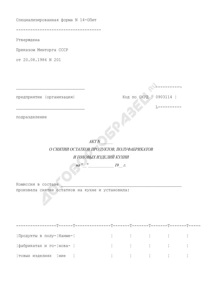 Акт о снятии остатков продуктов, полуфабрикатов и готовых изделий кухни. Специализированная форма N 14-ОПит. Страница 1