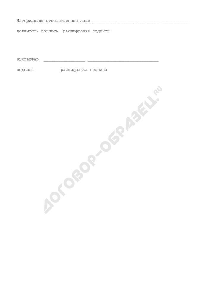 Акт о снятии товара с продажи. Унифицированная форма N КОМИС-5. Страница 3