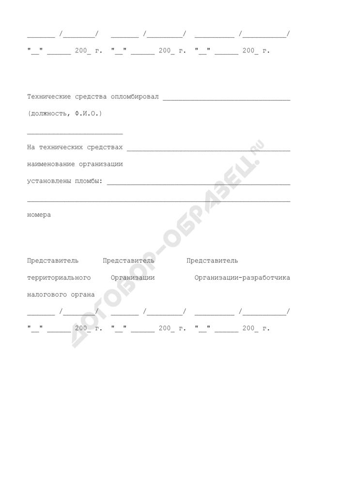 Акт о снятии/установке пломб (печатей) с технических средств фиксации и передачи информации единой информационной системы (используется при перепрошивке электронного ключа защиты информации или в случае необходимости в обслуживании, ремонте, изменении состава технических средств, не требующем снятия программных средств). Страница 3