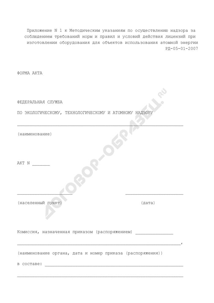 Акт о соблюдении условий действия выданной лицензии на вид деятельности, а также выполнение требований действующих федеральных норм и правил в области использования атомной энергии. Страница 1