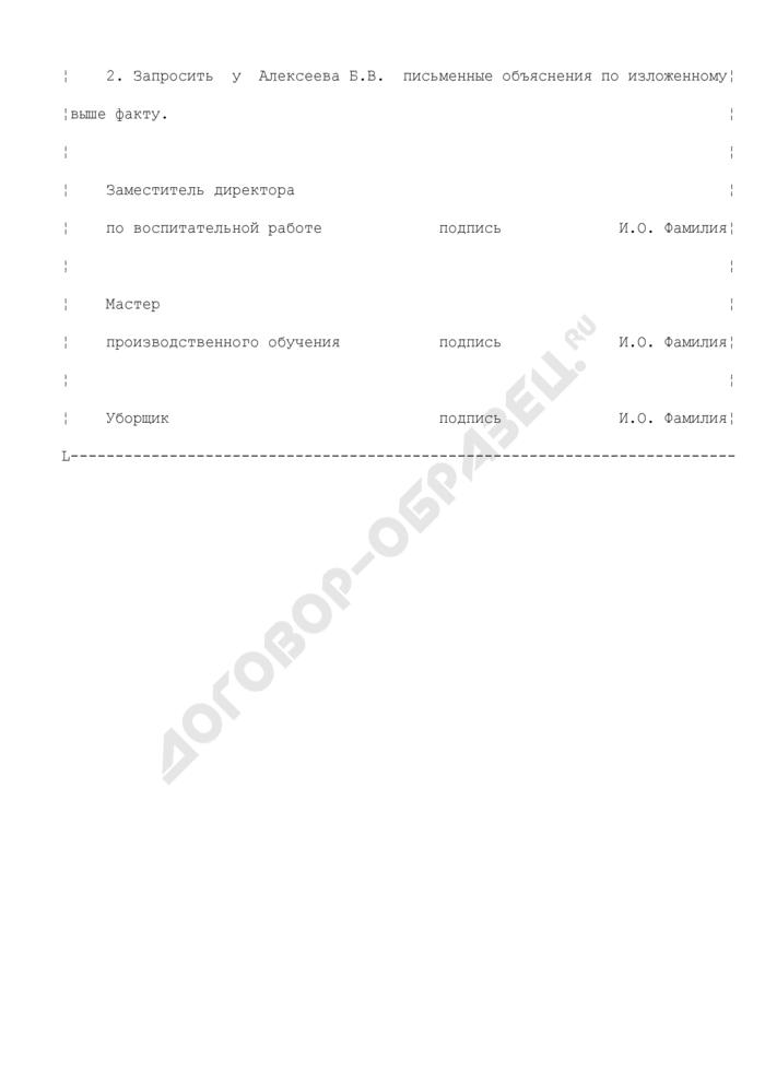 Акт о совершении работником аморального проступка, несовместимого с продолжением прежней работы (пример). Страница 2