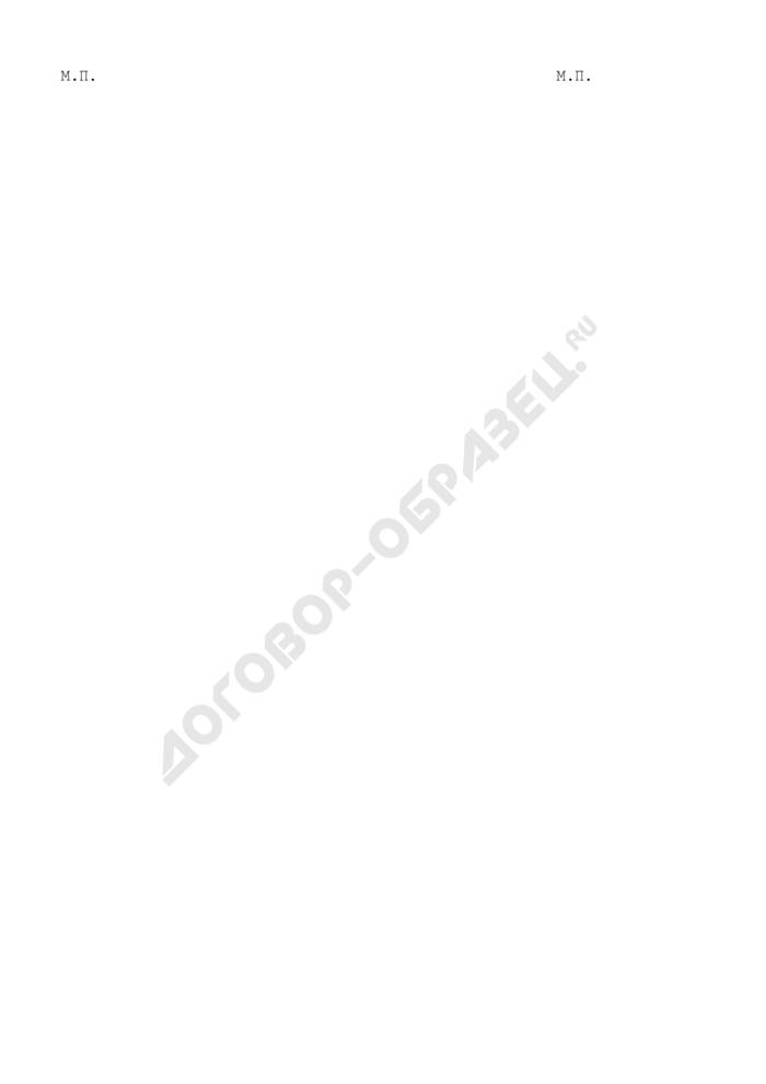 Акт о согласовании проведения взаимозачета по финансовым расчетам между территориальными фондами ОМС субъектов Российской Федерации за медицинскую помощь, оказанную гражданам Российской Федерации вне территории страхования. Страница 3