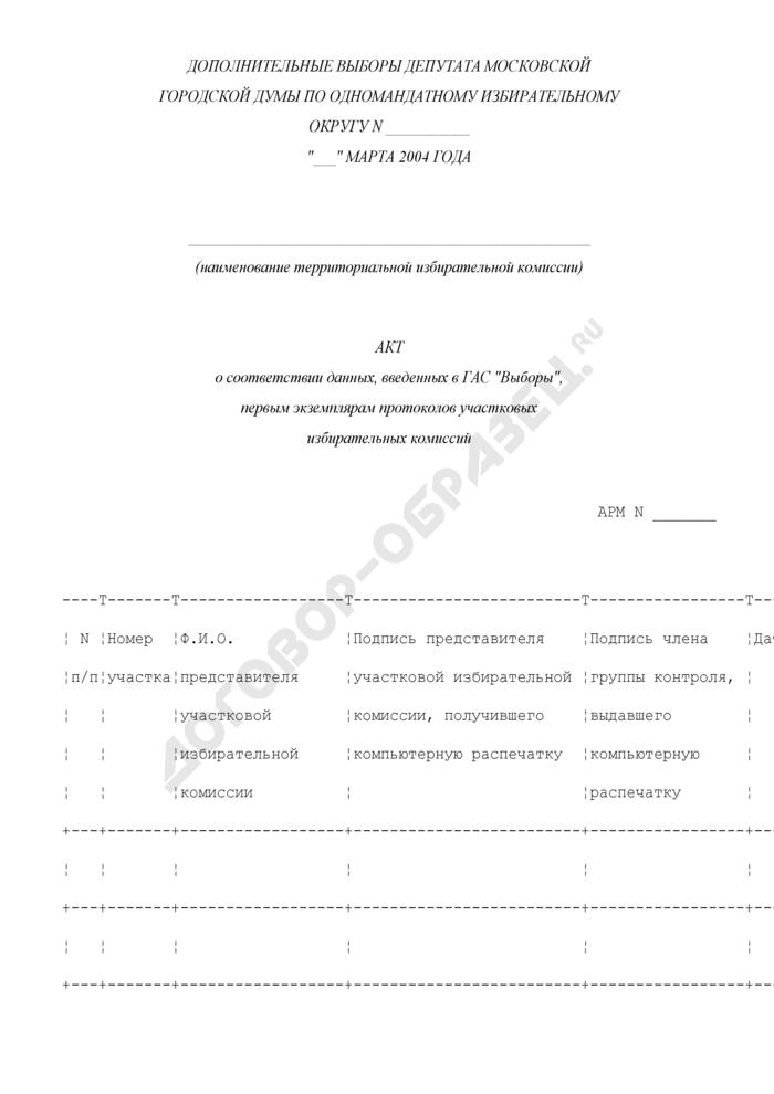 """Акт о соответствии данных, введенных в государственную автоматизированную систему """"Выборы"""", первым экземплярам протоколов участковых избирательных комиссий. Страница 1"""