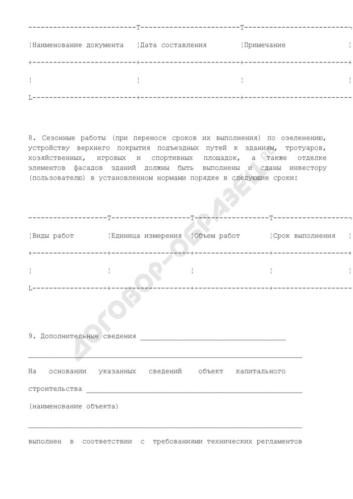 Акт о соответствии построенного, реконструированного, отремонтированного объекта капитального строительства в Московской области требованиям технических регламентов (норм и правил) (рекомендуемая форма). Страница 3