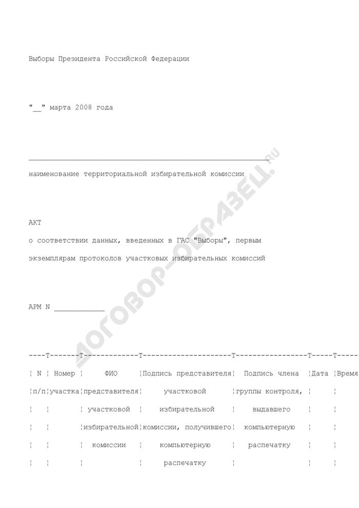 """Акт о соответствии данных, введенных в государственную автоматизированную систему """"Выборы"""", первым экземплярам протоколов участковых избирательных комиссий при проведении выборов Президента Российской Федерации. Страница 1"""