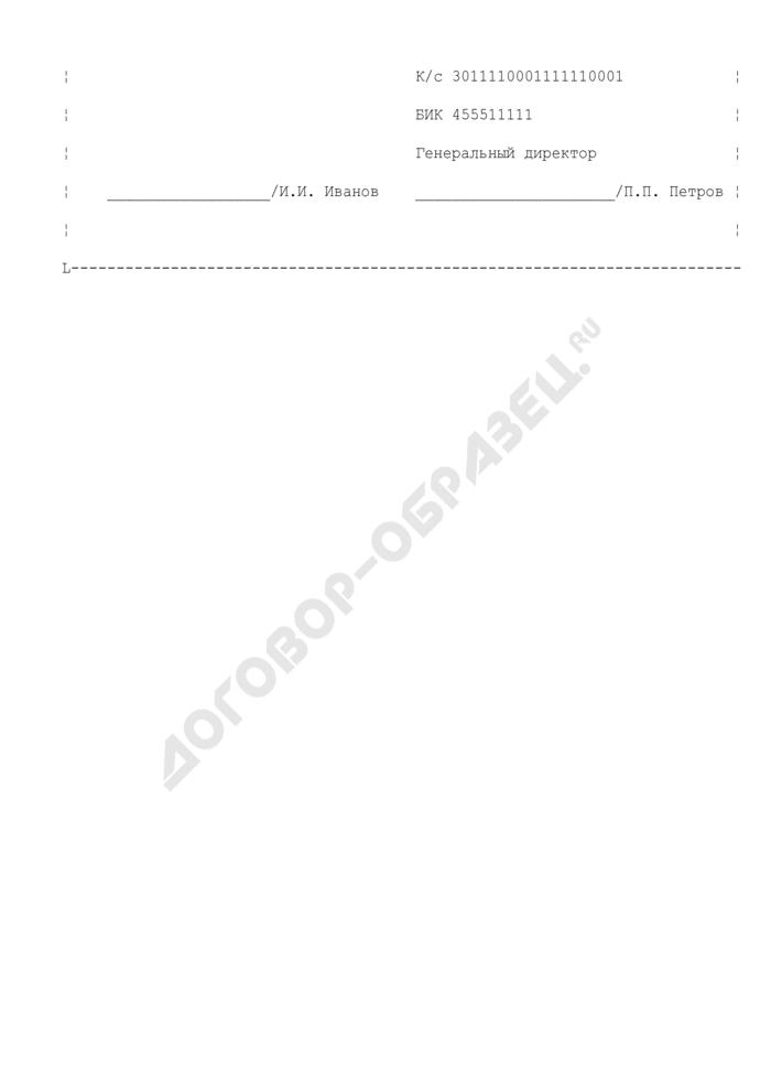 Акт о соответствии рабочего места требованиям законодательства (пример). Страница 2