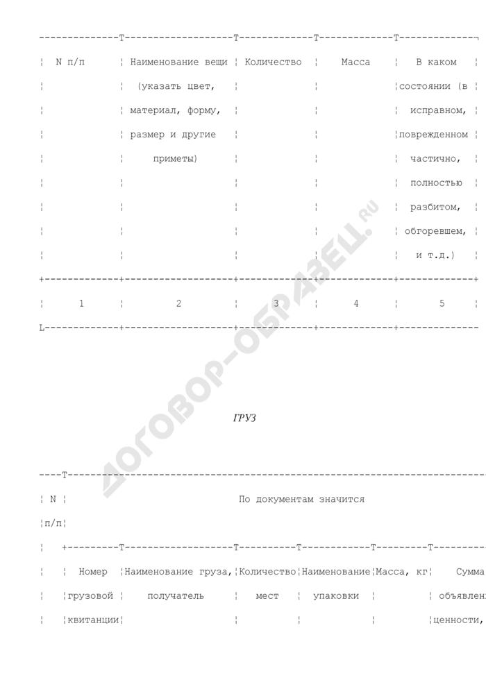 Акт о состоянии и массе коммерческой загрузки на воздушном судне. Форма N 6. Страница 3