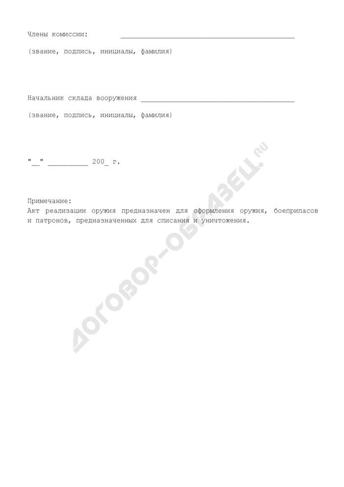 Акт о списании оружия. Форма N 32А. Страница 3