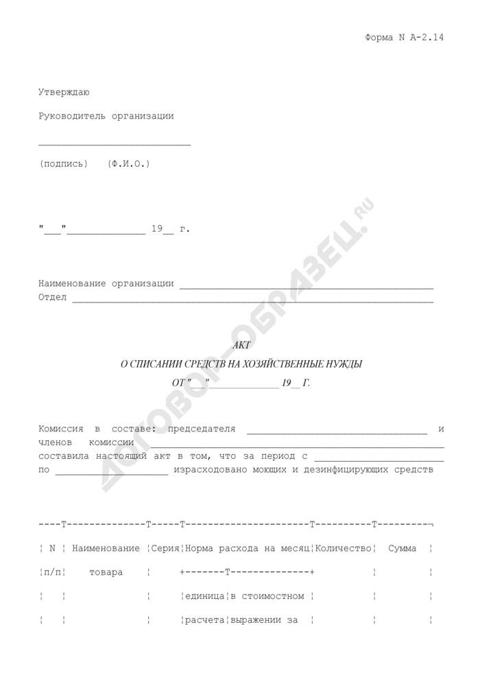 Акт о списании средств на хозяйственные нужды. Форма N А-2.14. Страница 1
