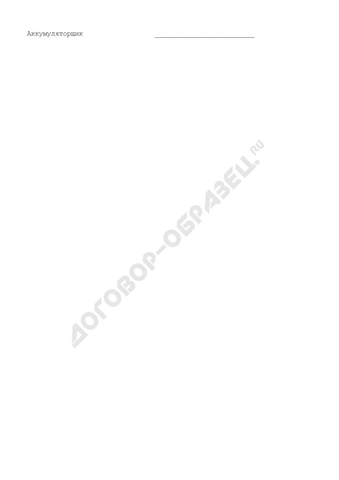 Акт о списании аккумуляторной батареи автотранспортных средств и автопогрузчиков (рекомендуемая форма). Страница 3