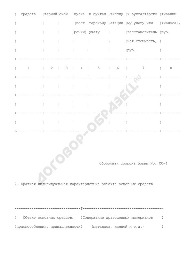Акт о списании объекта основных средств (кроме автотранспортных средств). Унифицированная форма N ОС-4. Страница 3