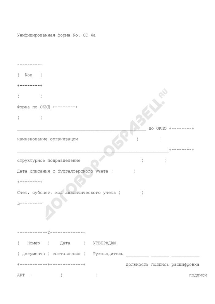 Акт о списании автотранспортных средств. Унифицированная форма N ОС-4А. Страница 1