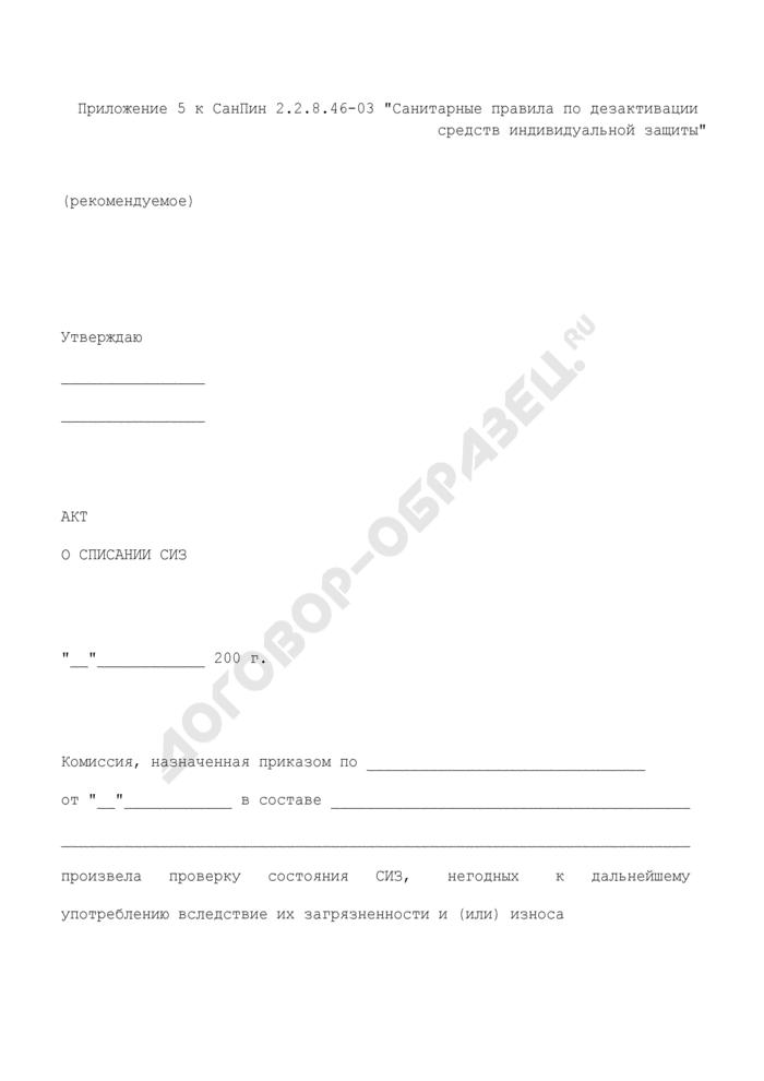 Акт о списании средств индивидуальной защиты (рекомендуемая форма). Страница 1