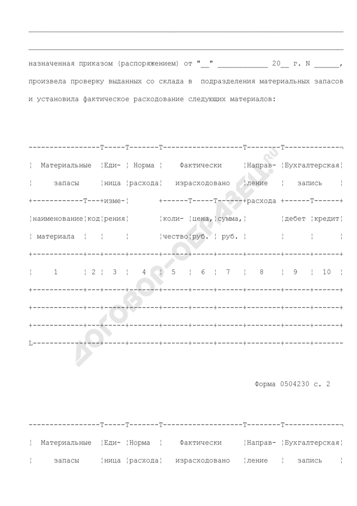 Акт о списании материальных запасов в учреждениях Росавиации. Страница 2