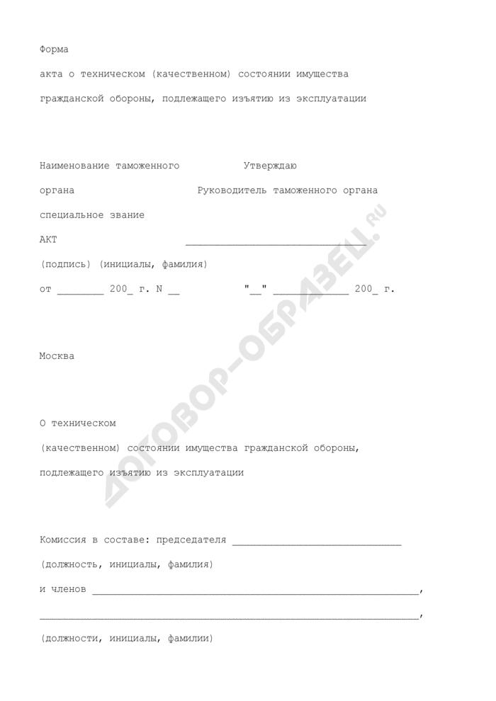 Акт о техническом (качественном) состоянии имущества гражданской обороны, подлежащего изъятию из эксплуатации. Страница 1