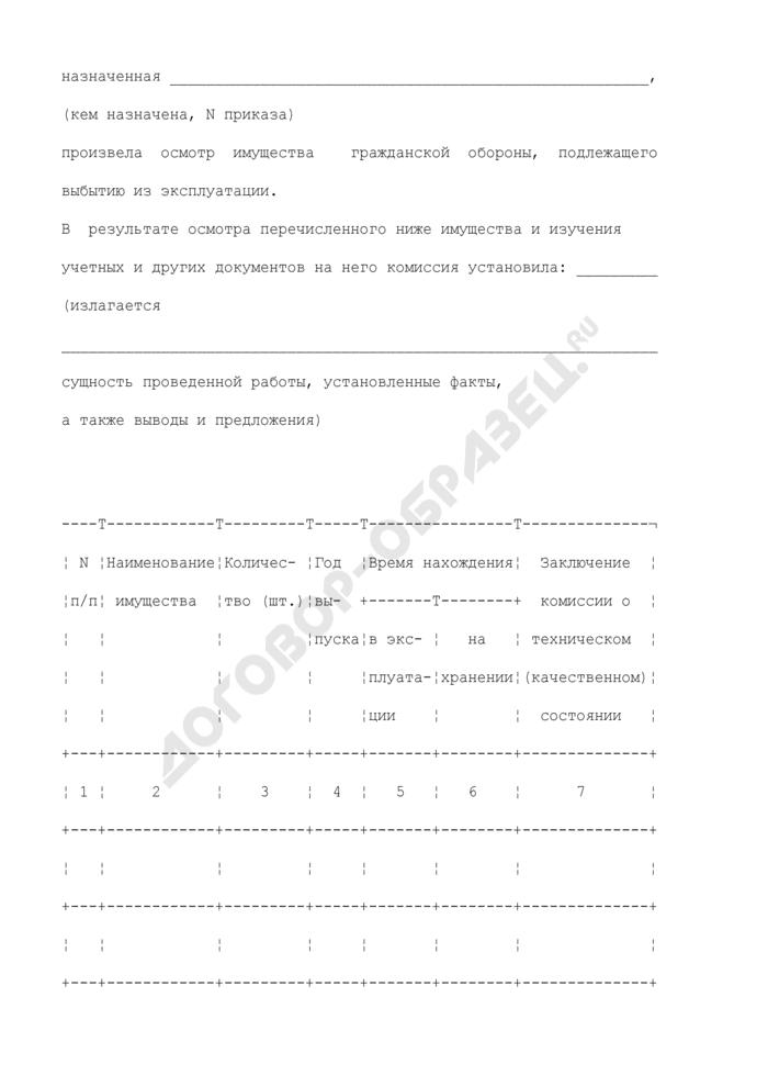 Акт о техническом (качественном) состоянии имущества гражданской обороны, подлежащего изъятию из эксплуатации. Страница 2