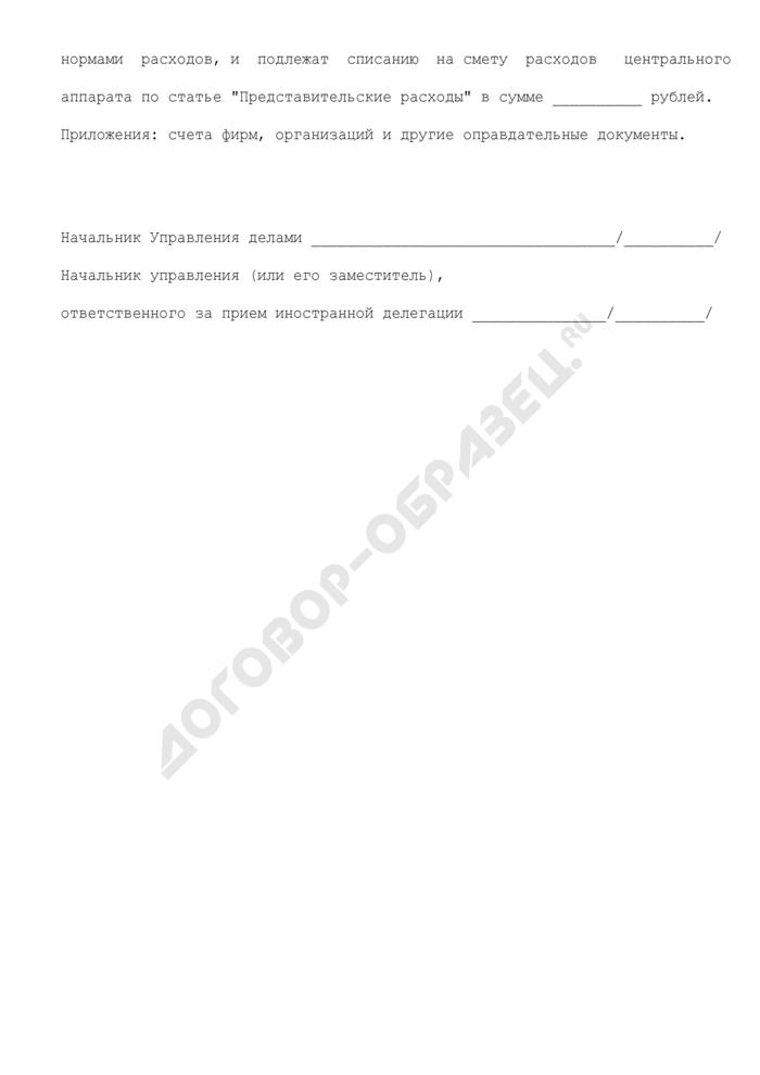 Акт о фактических расходах денежных средств на прием иностранной делегации или отдельных лиц. Страница 2